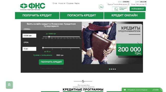Кредит онлайн фкс