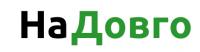 logo НаДовго